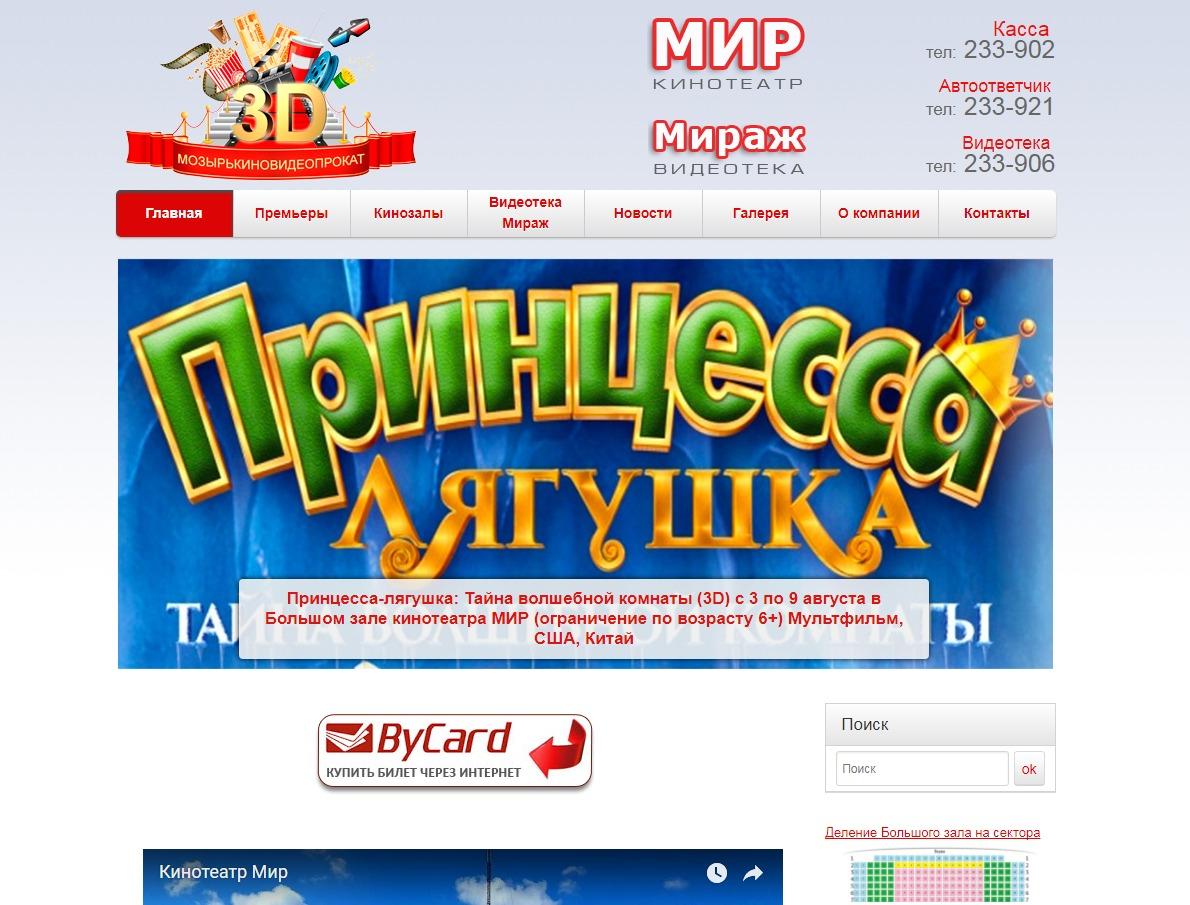 Кинотеатр МИР