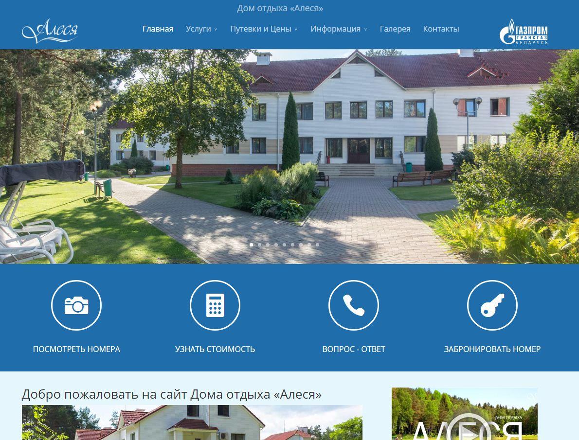 Дом отдыха «Алеся» alesya-btg.by