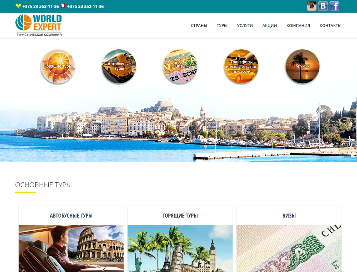 Туристическое агентство World Expert