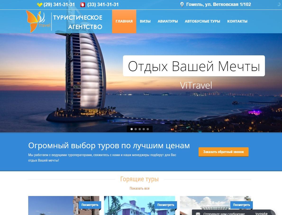 Туристическое агентство ViTravel